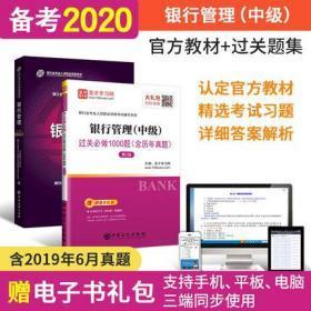 银行管理(中级·2017年版)