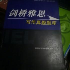 胡敏雅思教材第7代:雅思写作(世知版)