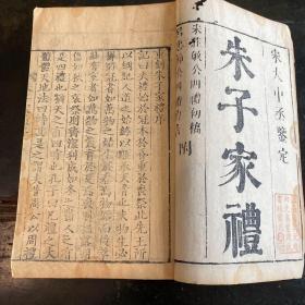 清早期精刻,紫阳书院定本《朱子家礼》存5册(缺卷4,卷8)