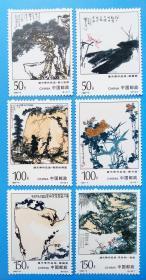 1997-4 潘天寿作品选特种邮票