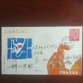 百鸡宴:1993癸酉年生肖鸡首日实寄封1枚全(内蒙古伊克昭盟发行,汉蒙双文字纪念戳+内蒙古伊金霍洛旗双文字乌鸡图日戳)