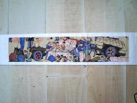 文革宣纸宣传画《积极踊跃为国家交最好的公粮》稀少(70X15.6cm )