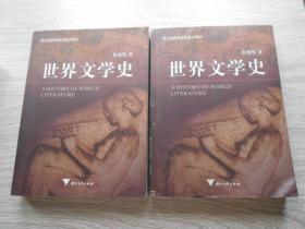 浙江省高等教育重点教材 世界文学史