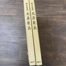 国立故宫博物院 文房聚英(解说篇、图版篇),全二册