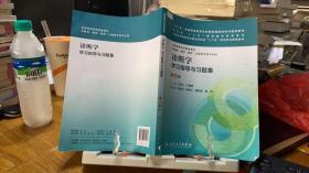9787117175470 诊断学学习指导与习题集(第三版/本科临床配套)