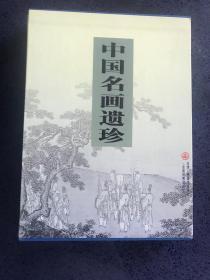 中国名画遗珍