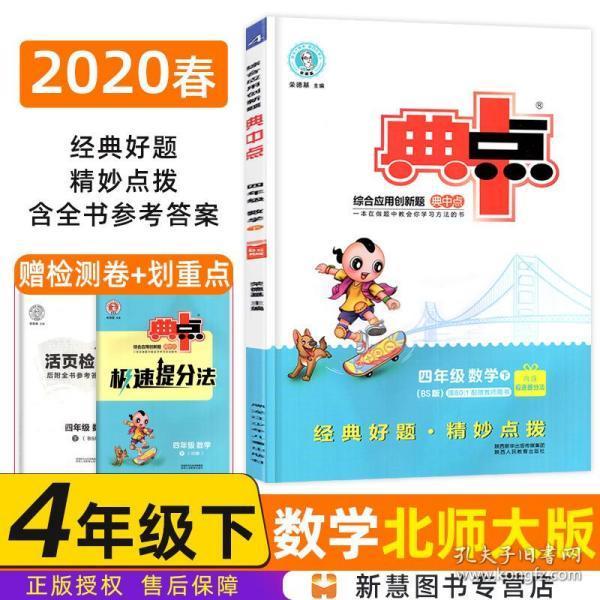 综合应用创新题典中点:四年级数学(下BS版)