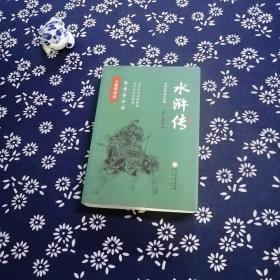 阳光阅读·水浒传