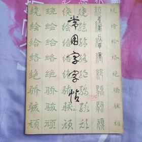常用字字帖(楷隶行草篆)