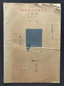 著名医学教育家、北京医学院教授 何端僧 1941年于国立北京大学求学期间 英语考试试卷一份(实写一页,中英文书写,内容为证婚人献词;二战日据北平时代北京大学试卷,特殊历史时期产物)