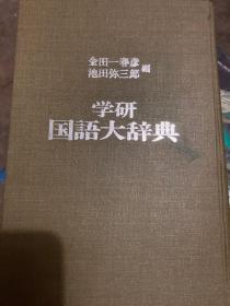 国语大辞典日语