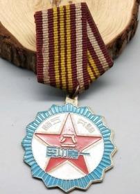 骑兵五师八一一等功纪念章奖章军功章徽章勋章