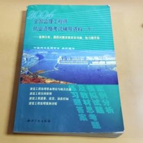 2004全国监理工程师执业资格考试辅导资料(上下):案例分析、模拟试题及教材思考题、练习题答案  (2本合售)