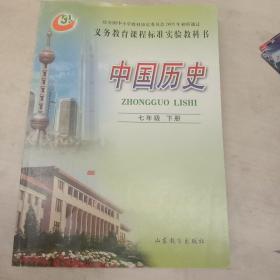 中国历史.七年级.下册