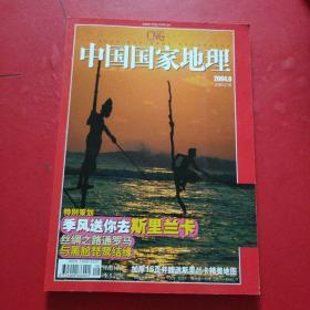 中国国家地理2004 9  有地图