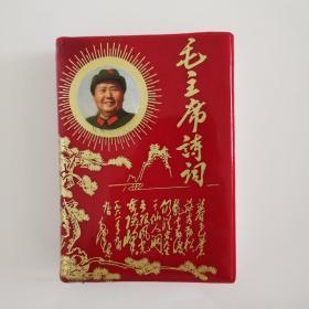 毛主席诗词  1969年 北京
