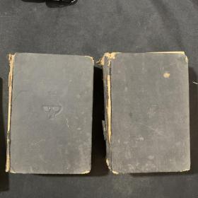 1932年辞源丁种二册 商务印书馆