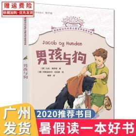 2020年暑假读一本好书男孩与狗 力夫费罗德摆渡船当代世界儿童文学金奖书系 小学生课外阅读书籍