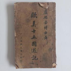 民国铅印 欧美十五国游记 上海国光书店印行