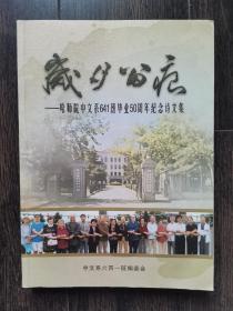 岁月留痕ー哈师院中文系641班毕业50周年纪念诗文集