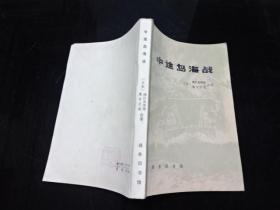 中途岛海战 商务印书馆  品如图,自然旧   货号45-8