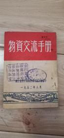 物资交流手册:浙江省秋季城乡物资交流大会1952年