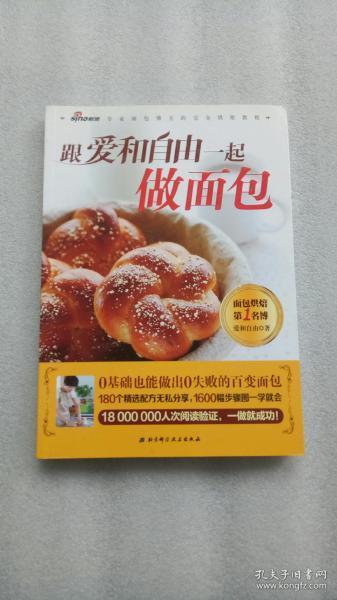 跟爱和自由一起做面包