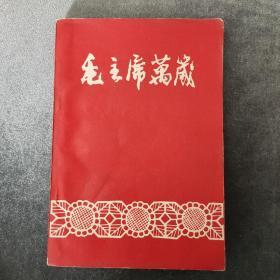 典型文革遗产,红宝书,毛主席万岁,2毛像1林彪2大红林题,大红封面封底,32开板正,十分漂亮,罕见版本,品相完美!