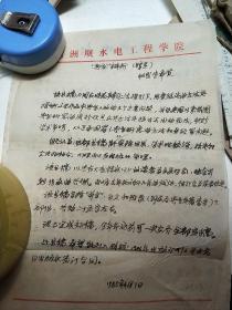 武汉大学教授李希贤手稿