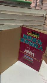 如何成为受欢迎的人/刘天雄 编著 / 珠海出版社9787806074596(一版一印)