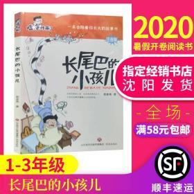 顺丰发货长尾巴的小孩儿注音版郭姜燕著2020年暑假小学生一二三年级假期课外阅读书籍123年级指定阅读书目