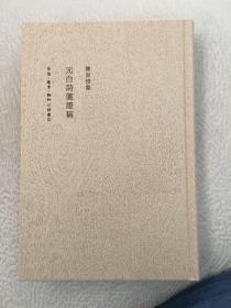 元白诗笺证稿(二版)(陈寅恪集)