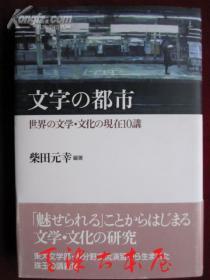 文字の都市:世界の文学・文化の现在10讲(日语原版 精装本)文字的城市:世界文学·文化现在10讲