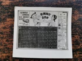 文革时期照片/生男育女示意表/有毛主席语录(相册15页)
