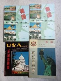 《世界列国志 美国上下册》《美国地图册 》《漫游世界指南(9):美国》