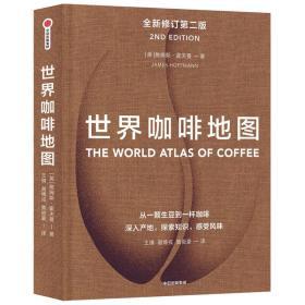 世界咖啡地图(全新修订第二版)