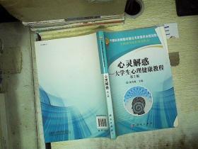 心灵解惑:大学生心理健康教程(第2版)....