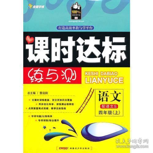 语文四年级上(配语文S )课时达标练与测(2010年6月印刷)附试卷