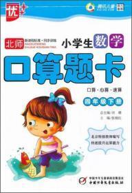 小学生数学口算题卡(四年级下)(北师大版)