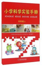 小学科学实验手册(四年级上)