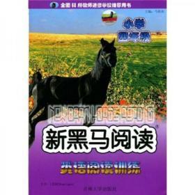 新黑马阅读:小学英语阅读训练(4年级)