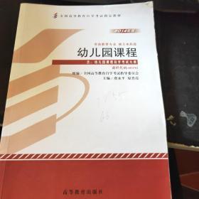 自考教材 幼儿园课程(2014年版)自学考试教材