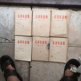 毛泽东选集 6本合卖 品相看图