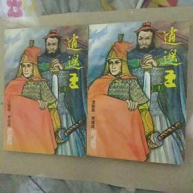 大缺本评书——逍遥王(评书:斩莽剑续集)