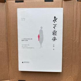 衣不蔽体:二十世纪中国人的服饰与身体