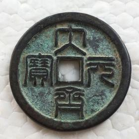 古钱币收藏 大齐通宝 稀有品种。