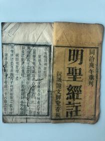清同治木刻线装本《关帝明圣经注》