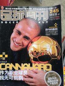 足球周刊245  带中插