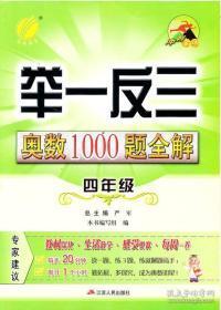 举一反三:奥数1000题全解四年级(2014)