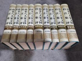 唐宋八大家文钞校注集评(全九册)